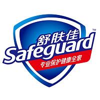舒肤佳 Safeguard
