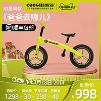 COOGHI酷骑儿童平衡车无脚踏1-3-5-6岁2岁宝宝滑步车酷奇滑行车