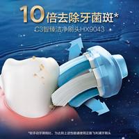 飞利浦(PHILIPS) 电动牙刷头 智臻型3支装白色款(HX9063 HX9043 HX9053随机发货)适配HX9924/22