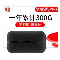 华为随行wifi3黑 三网移动电信联通 4G无线上网卡终端E5576 mifi