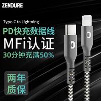 Zendure MFi认证苹果PD快充线C to lightning苹果11 Pro/XS数据线 -苹果PD快充线1米-灰色