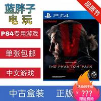 PS4游戏光盘  合金装备5幻痛    合金5 中文 现货即发 中古盒装