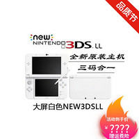 NEW3DS主机3DS游戏机红白机2DSLL NEW3DSLL掌机 限量版可 大屏白色NEW3DSLL 套餐一  其他