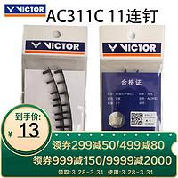 victor胜利羽毛球拍护线钉 单线孔双线孔四连钉拍框护线管护线孔手胶 AC311C 十一连钉