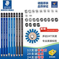 德国施德楼100蓝杆黑杆铅笔素描绘画碳笔书写绘图素描2h6b8b12b软中硬绘图hb幼儿铅笔速写2比铅笔