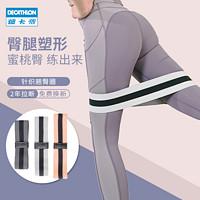迪卡侬翘臀弹力带女男练臀瑜伽训练器材健身臀部弹力圈阻力带EYAC(灰色翘臀弹力带-进阶者(26磅))