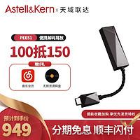 艾利和(Iriver) PEE51解码耳放转接线解码耳放线手机电脑便携小尾巴DC03/UA2/W2 火爆预售