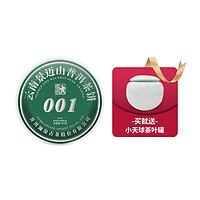 澜沧古茶 2020年001景迈古树春茶普洱生茶400g 1片