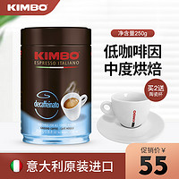 KIMBO/竞宝 意大利进口低咖啡因咖啡粉低因意式浓缩咖啡粉Decaffeinato 低因粉听装