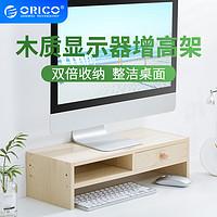 Orico/奥睿科显示器增高架可调节桌面收纳电脑底座 木质支架置物架