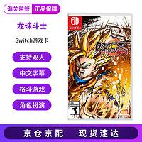 任天堂(Nintendo)Switch游戏 NS游戏卡龙珠战士z 龙珠 格斗Z 七龙珠斗士Z 中文 龙珠战士z 盒装中文