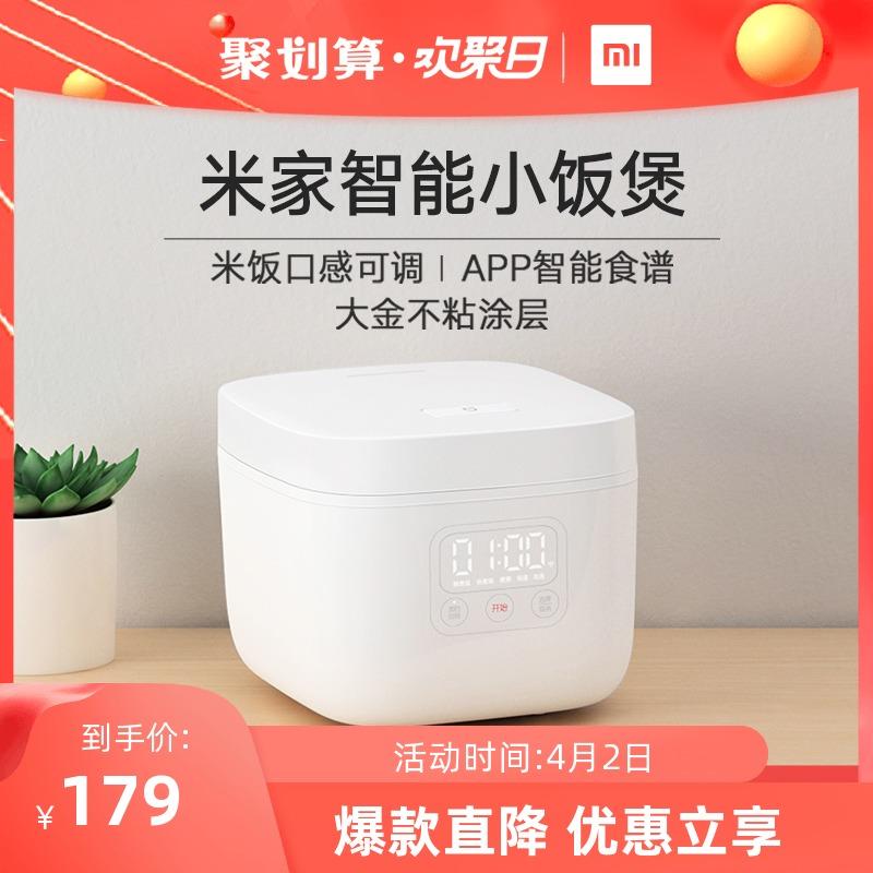 米家小饭煲1.6L小米电饭煲智能迷你家用电饭锅1-2人多功能自动