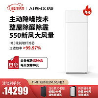 AIRMX 秒新 AIRMX秒新 家用新风机主动降噪版富氧通风换气新房装修除甲醛雾霾PM2.5