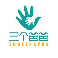 三个爸爸 THREEPAPAS