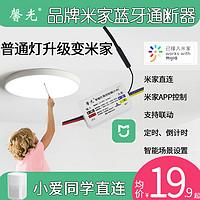 小米米家蓝牙mesh通断器小爱同学语音控制定时智能灯灯具改造
