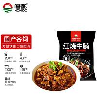 HONDO BEEF 恒都牛肉 恒都  红烧牛腩1kg (250g*4)半成品菜 加热即食 方便菜