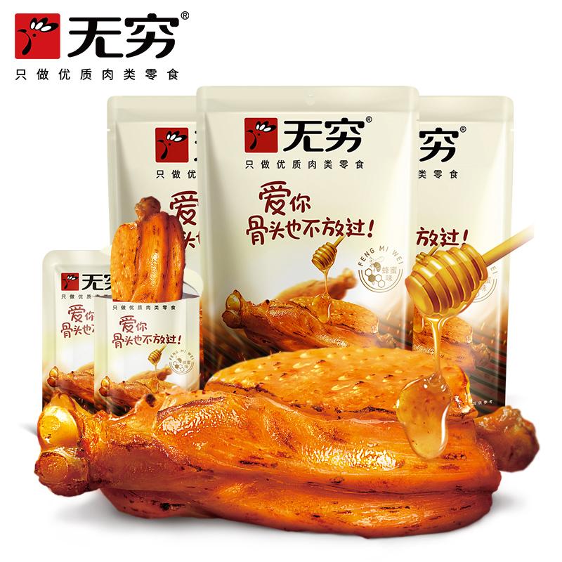 无穷蜂蜜烤伴翅60g*3袋鸡肩胛骨肉比鸡翅好吃零食小吃非小鸡腿