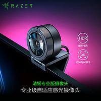 雷蛇 Razer 清姬专业版 USB3.0 支持HDR 1080P高清电脑摄像头 游戏主播 网课直播 美颜补光灯 麦克风