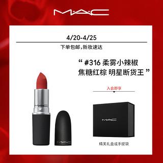 M·A·C 魅可 MAC/魅可尤雾弹哑光唇膏女口红大牌正品 316/923