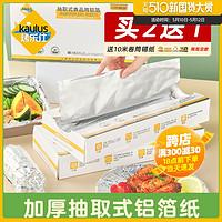烤乐仕锡纸空气炸锅专用食品级锡箔铝箔纸片家用烧烤盘烘焙烤箱用