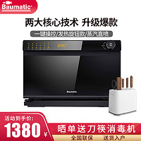 英国博曼帝克(Baumatic)台式蒸烤箱一体机 智能家用电蒸箱烘焙电烤箱二合一旗舰款 BS2808
