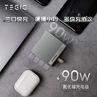 SHARGE闪极90W氮化镓充电器