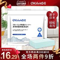 OKMAGE 日本okmage地板清洁片瓷砖木地板护理清洁剂多效拖地清洁神器家用