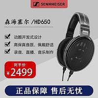 森海塞尔Sennheiser HD650