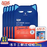 WOWO喔喔 猫粮 无谷物冻干三鲜全价猫粮成猫粮老猫粮 5kg/10斤(1kg*5袋) 成猫