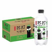 农夫山泉苏打气泡水饮品莫吉托味500ml*15纸箱装