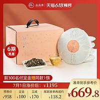 品品香茶叶福鼎白茶2020年白牡丹5饼1提大分量礼盒装 简语高山茶