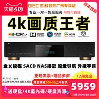 GIEC 杰科 BDP-G5700 4K UHD蓝光播放机杜比视界sacd高清硬盘播放器 黑色 官方标配