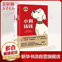 小狗钱钱1+2套装全二册 7-10岁儿童财富启蒙读物 财商教育课外书