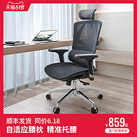 SIHOO 西昊 人体工学椅Vito全网透气学生学习座椅家用舒适办公靠背电脑椅
