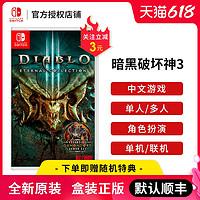 任天堂Switch游戏 NS游戏卡带 暗黑破坏神3 永恒之战中文版 现货