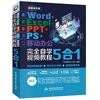 《Word+Excel+PPT+PS+移动办公office 5合1完全自学视频教程》(全彩版)