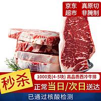 若简 澳洲进口纯种黑安格斯原切西冷牛排 M3+级沙朗牛排 4-5片组合套餐 西冷1000g