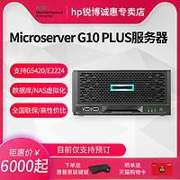 HP 惠普  HPE MicroServer Gen10 plus 4盘存储 微塔式服务器nas 全国联保 1颗G5420CPU/16G内存/4块4T硬盘