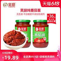 笑厨 新疆番茄酱225g*2瓶商用正品瓶装家用沙司无添加宝宝儿童低脂
