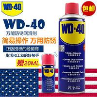 wd-40除锈润滑剂去锈神器金属强力清洗液螺丝松动wd40防锈油喷剂