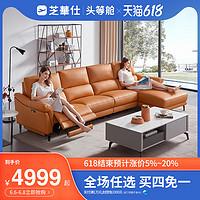 芝华仕头等舱现代简约布艺沙发科技布电动小户型客厅家用50622