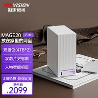 HIKVISION 海康威视 Mage20双盘位 NAS网络存储服务器 8TB版