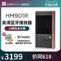 HIFIMAN HM901R高清无损蓝牙音乐播放器MP3随身听R2R可更换耳放卡平衡卡