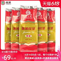 中茶猴王花茶特级茉莉花茶100g五袋装中粮茶叶2021浓香型广西横县