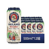 保拉纳/柏龙(PAULANER) 啤酒小麦啤酒组合装 500ml*12罐 德国进口