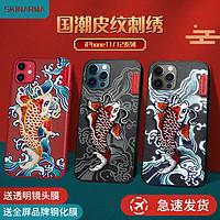 skinarma 锦鲤刺绣适用苹果12pro max手机壳iphone11中国风12promax