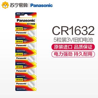 Panasonic 松下 进口纽扣电池CR1632CH/5B 汽车钥匙遥控器电脑主板电子秤手表照相机计算器5粒3V