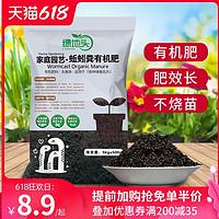 花多多 蚯蚓粪有机肥蚯蚓粪养花肥料通用型月季肥种菜花卉家庭多肉营养土