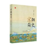 宋朝简史(960-1279年)