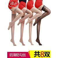 浪莎 长筒丝袜女高筒袜夏季超薄款半截防滑黑肉色防勾丝大腿过膝袜
